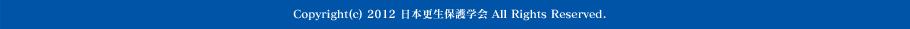 Copyright(c) 2012 日本更生保護学会 All Rights Reserved.