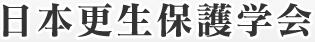日本更生保護学会